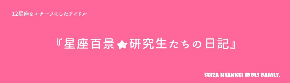 seiza_Blog-1